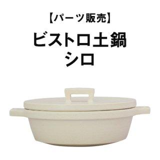 【パーツ販売】ビストロ土鍋 シロ