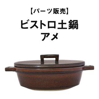 【パーツ販売】ビストロ土鍋 アメ