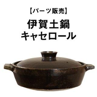 【パーツ販売】伊賀土鍋 キャセロール