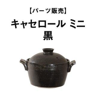 【パーツ販売】キャセロール ミニ 黒