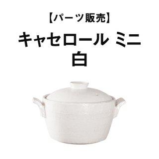 【パーツ販売】キャセロール ミニ 白