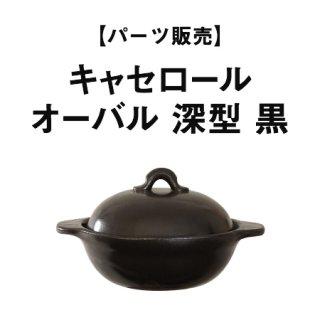 【パーツ販売】キャセロール オーバル 黒 深型