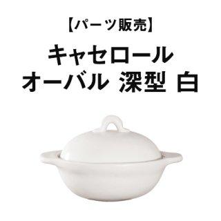 【パーツ販売】キャセロール オーバル 白 深型