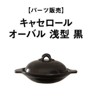 【パーツ販売】キャセロール オーバル 黒 浅型