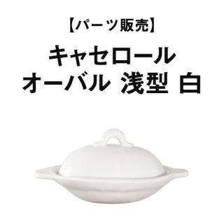 【パーツ販売】キャセロール オーバル 白 浅型