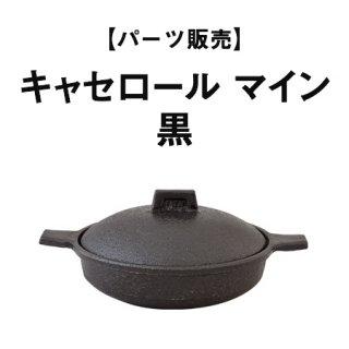 【パーツ販売】キャセロール マイン 黒