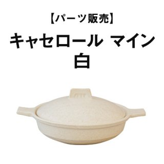【パーツ販売】キャセロール マイン 白