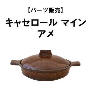 【パーツ販売】キャセロール マイン アメ