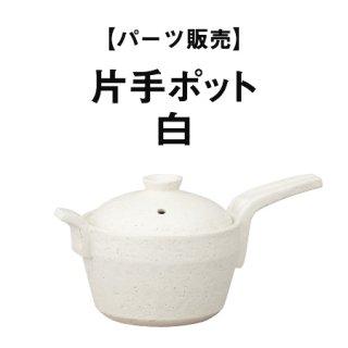 【パーツ販売】片手ポット 白