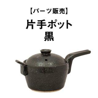 【パーツ販売】片手ポット 黒