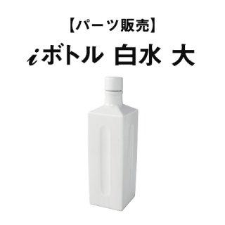 【パーツ販売】iボトル 白水 大