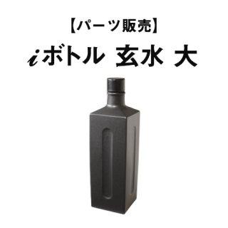 【パーツ販売】iボトル 玄水 大