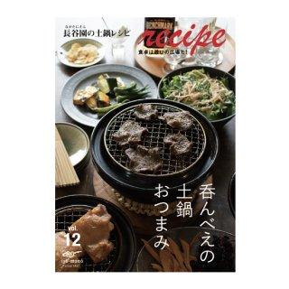 recipe vol.12「呑んべえの土鍋おつまみ」(RC-12)