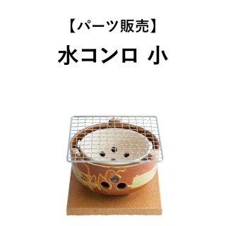【パーツ販売】水コンロ 小