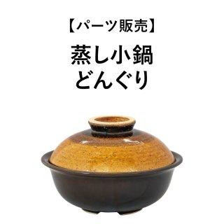 【パーツ販売】蒸し小鍋 どんぐり