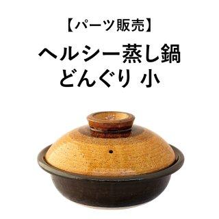 【パーツ販売】ヘルシー蒸し鍋 どんぐり 小