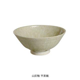 山灰釉・黒飴 平茶碗
