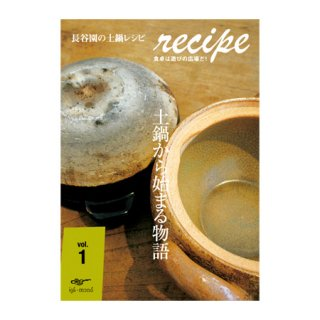 recipe vol.1「土鍋から始まる物語」(RC-01)