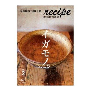 recipe vol.2「イガモノ」(RC-02)