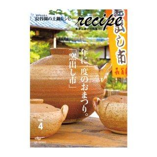recipe vol.4「窯出し市」(RC-04)