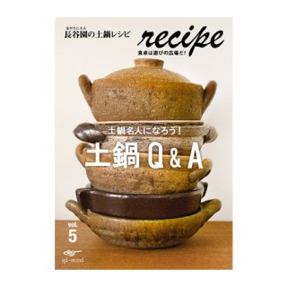 recipe vol.5������ Q&A��(RC-05)