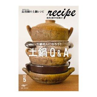 recipe vol.5「土鍋 Q&A」(RC-05)