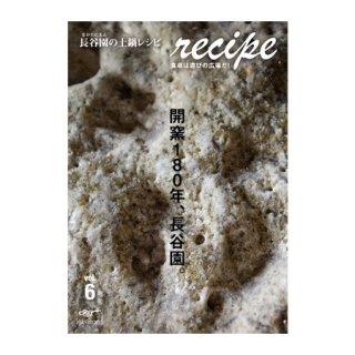 recipe vol.6「開窯180年、長谷園」(RC-06)
