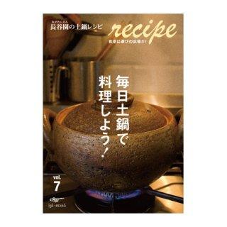 recipe vol.7「毎日土鍋で料理しよう!」(RC-07)