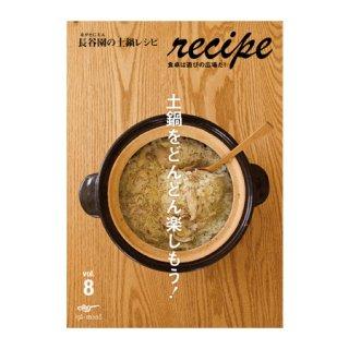 recipe vol.8「土鍋をどんどん楽しもう!」(RC-08)