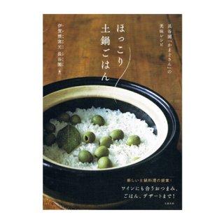 ほっこり土鍋ごはん(BK-01)