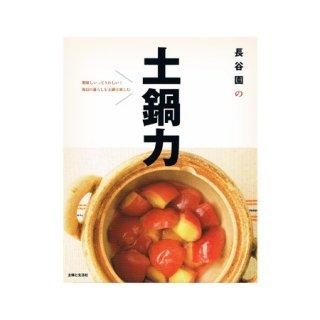 長谷園の土鍋力(BK-02)
