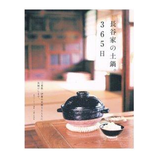 長谷家の土鍋。365日(BK-03)