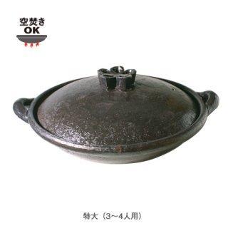 輪花つまみ 浅型鍋 黒
