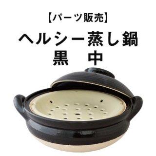 【パーツ販売】ヘルシー蒸し鍋 黒 中