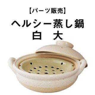 【パーツ販売】ヘルシー蒸し鍋 白 大