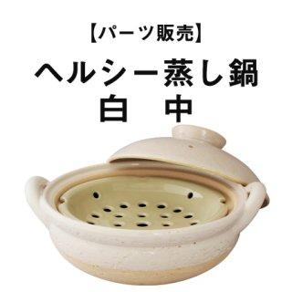 【パーツ販売】ヘルシー蒸し鍋 白 中