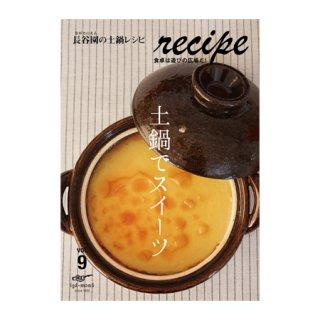 recipe vol.9「土鍋でスイーツ」(RC-09)