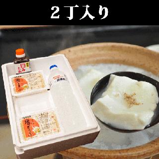 温泉湯どうふセット2丁入り(税込・送料別)