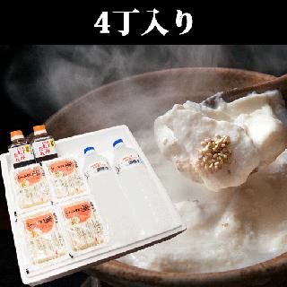 温泉湯どうふセット4丁入り(税込・送料別)