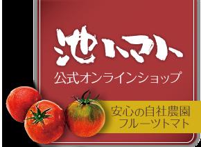 池トマト公式オンラインショップ | フルーツトマト、トマトジュースのお取り寄せ