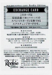 2018 BBM ルーキーエディション ドラフト1位スペシャルカード 安田尚憲【30枚限定】/ MINT立川店 ながえ様