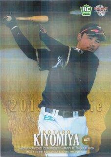 2018 BBM 1st 清宮幸太郎 ルーキーパラレル【100枚限定】ミント札幌店 FFFFF様