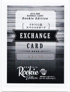2018 BBM ルーキーエディション 吉住晴斗 スペシャルカード エクスチェンジカード【30枚限定】ミント札幌店 FFFFF様