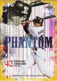 2018 BBM ヤクルト Phantom 坂口智隆【25枚限定】ミント札幌店 かわこー様