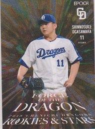 エポック 中日ドラゴンズ Rookies & Stars 小笠原慎之介 Force of The Dragon 【5枚限定】MM様 ポニーランド