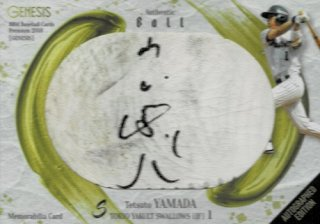 2018 BBM GENESIS 直筆サインボールカード 山田哲人【18枚限定】MINT渋谷店 チェブ&オレオ様