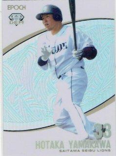 2019 EPOCH 埼玉西武 ROOKIES&STARS Gem 中村剛也 【18枚限定】 / MINT立川店 ヒロ様[9月]