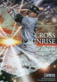 2019 BBM GENESIS Cross Sunriseカード「村上宗隆」[限定50枚] ミントJAC小田原店:Y.M様[10月]