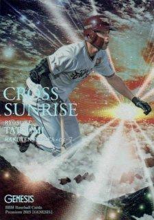 2019 BBM GENESIS Cross Sunrise 辰己涼介 【50枚限定】 / MINT立川店 シャウエッセン様[10月]