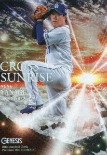 2019 BBM GENESIS Cross Sunriseカード「柳裕也」[限定50枚] ミントJAC小田原店:てっちゃん様[11月]